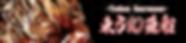 星蓮船,2018,C94,セ-09a,東方幻蓮船,東方幻魔郷,東方幻神録,東方幻夜抄,東方幻妖夢,流派未確定,玖原イヅナ,東方幻霊殿,オケアレンジ,オーケストラ,インスト