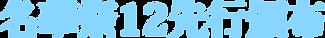 キングダムハーツ,KINGDOM,HEARTS,SCARLET,スカーレットハーツ,東方,紅魔郷,2018,名華祭12,L06,オケアレンジ,オーケストラ,サントラ