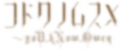玖原イヅナ,みつきかのん,会場限定,東方,紅魔郷,緋月ノ雫,2018,C94,セ-09a,オケアレンジ,オーケストラ,コドクノムスメ