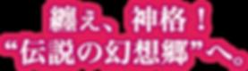 星蓮船,神霊廟,2018,例大祭15,F45ab,ファンタシースター,東方,魔奏響聖,pso2,オケアレンジ,オーケストラ,サントラ