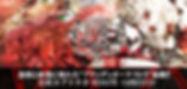 紅魔郷,2018,東方,大九州合同祭16,小倉,O-01/02,狂疾,カプリチオ,オケアレンジ,ブラッディ,オーケストラ,ヤンデレ,病み