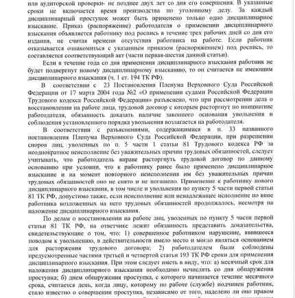 Решение суда № 1. С. 5.jpg