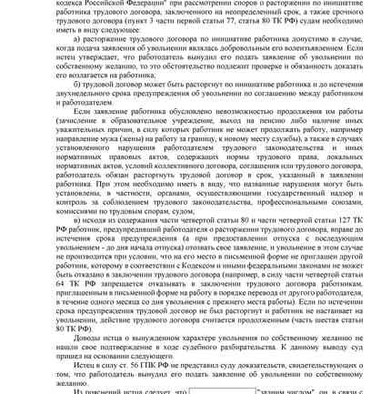 Решение суда № 2. С. 4.jpg