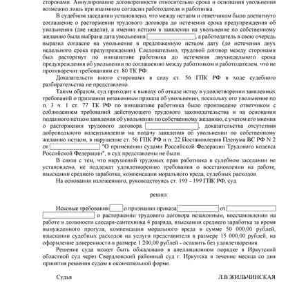 Решение суда № 2. С. 7.jpg