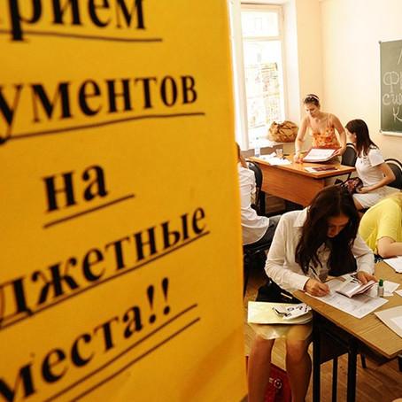 В вузах РФ изменятся правила распределения бюджетных мест
