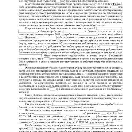 Решение суда № 2. С. 5.jpg