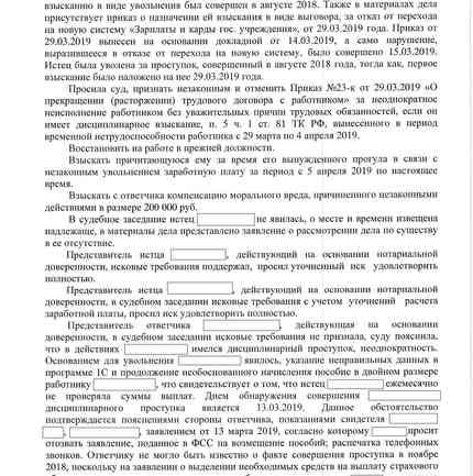 Решение суда № 1. С. 3.jpg