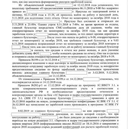 Решение суда № 1. С. 10.jpg