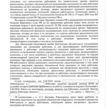 Решение суда № 1. С. 6.jpg