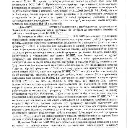 Решение суда № 1. С. 11.jpg