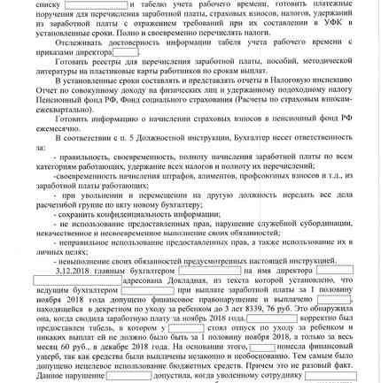 Решение суда № 1. С. 8.jpg