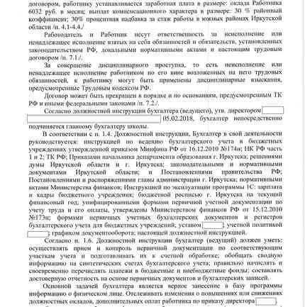 Решение суда № 1. С. 7.jpg