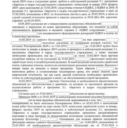 Решение суда № 1. С. 12.jpg