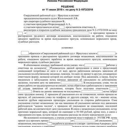 Решение суда № 2. С. 1.jpg