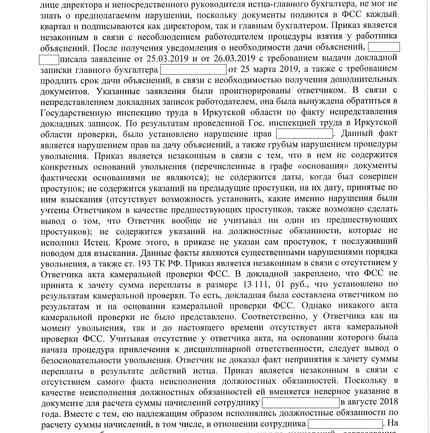 Решение суда № 1. С. 2.jpg