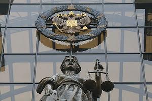 Верховный Суд РФ.jpg