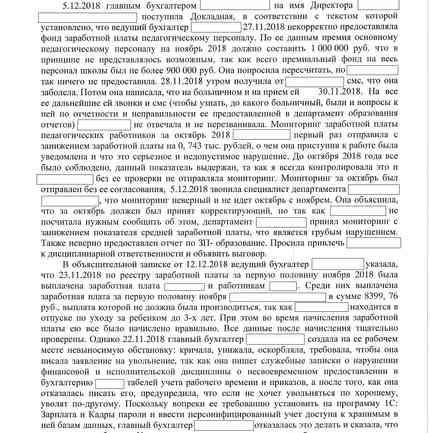 Решение суда № 1. С. 9.jpg