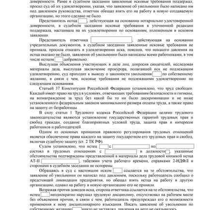 Решение суда № 2. С. 2.jpg
