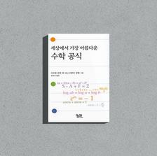 『세상에서 가장 아름다운 수학공식 (개정판)』, 리오넬 살렘/프레데릭 데스타르
