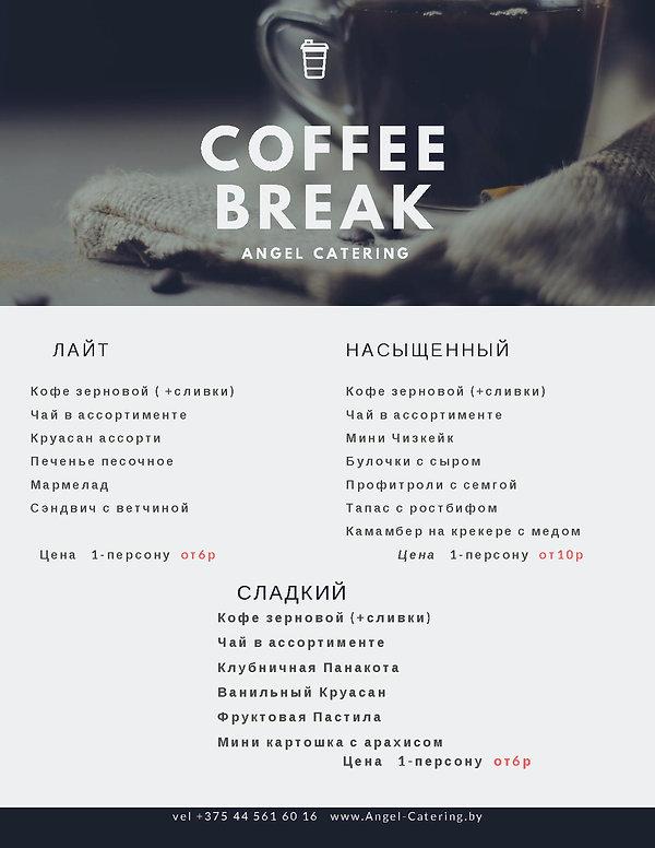 Кофе-брейк.jpg