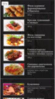 гарячие блюда на банкет