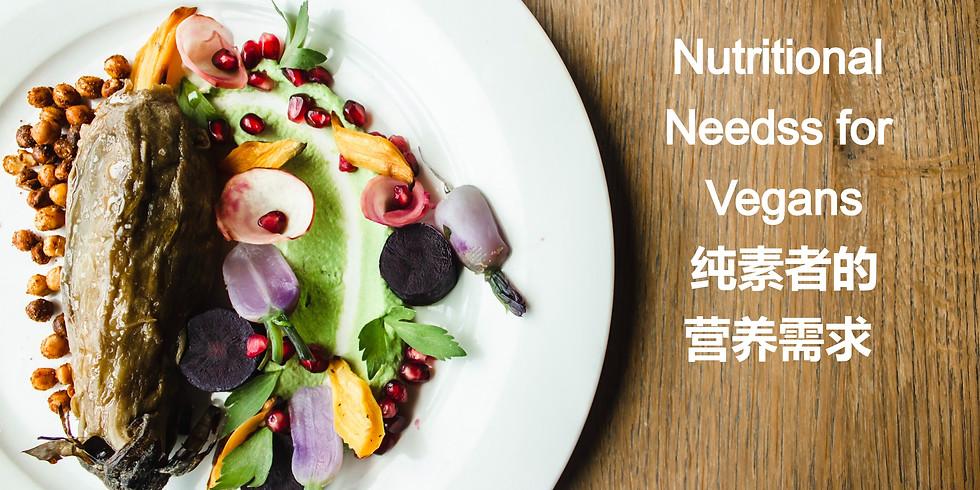 Nutritional Needs for Vegans & Vegetarians 素食的·营养辅助