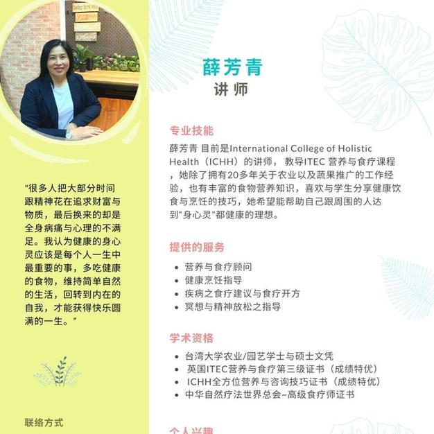 Hsueh Fang Ching