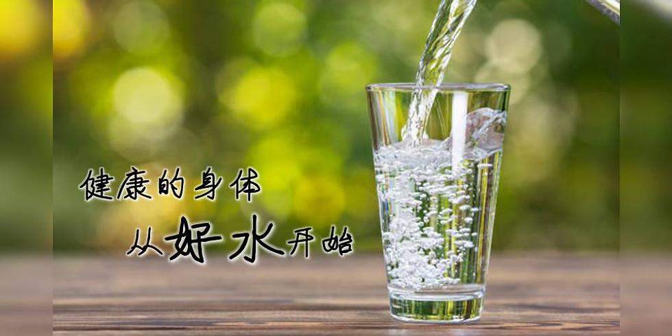 如何用水提升健康和预防疾病