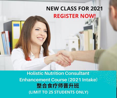Holistic Nutrition Enhancement Program 食疗师晋升班 (2021 April intake) Limit to 25 pax