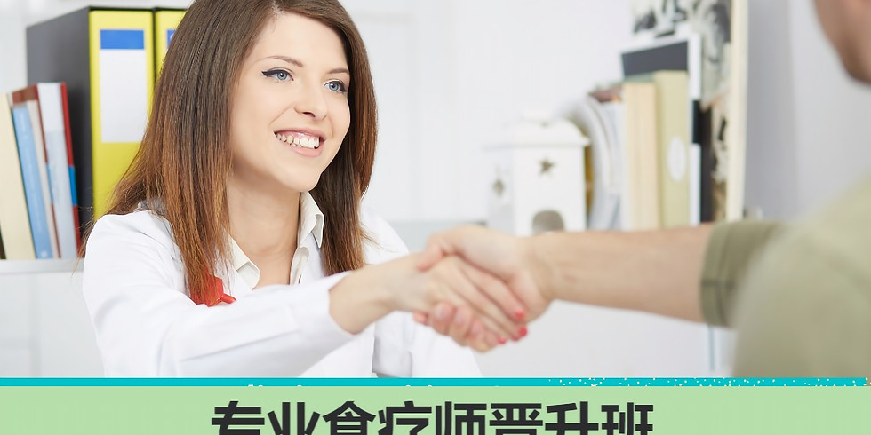 Nutrition Consultation Enhancement Program 食疗师晋升班 (7-8 月2022)