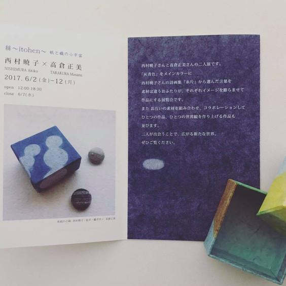 絲〜itohen〜紙と織の小宇宙
