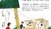 つむじ暮らしの文化祭