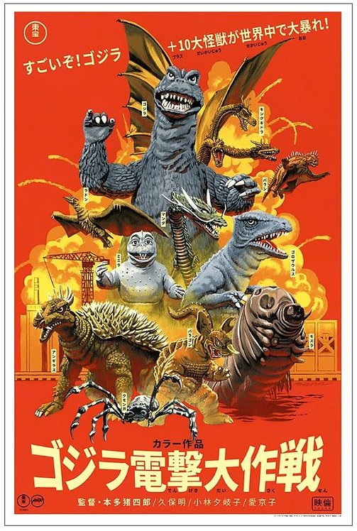 Destroy All Monsters (Variant) AP - Limited Signed Copies