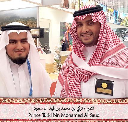 تركي بن محمد متحف الطيبين