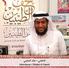 خالد الحازمي