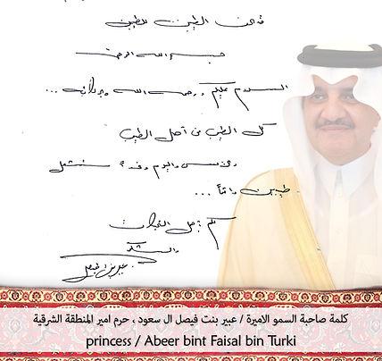 الاميرة عبير بنت فيصل ال سعود