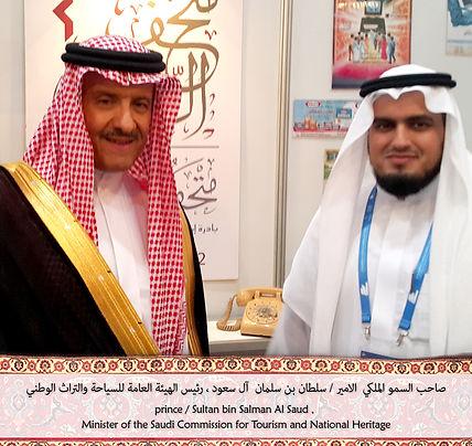 الامير سلطان بن سلمان متحف الطيبين