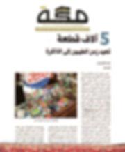 جريدة مكه متحف الطيبين
