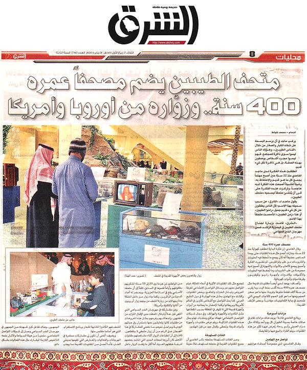 جريدة الشرق  متحف الطيبين