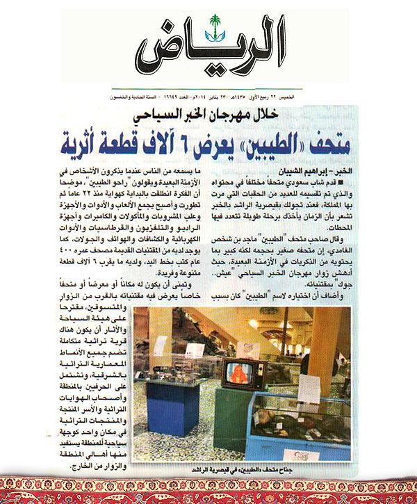 جريدة الرياض متحف الطيبين