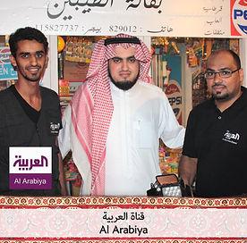 قناة العربية متحف الطيبين