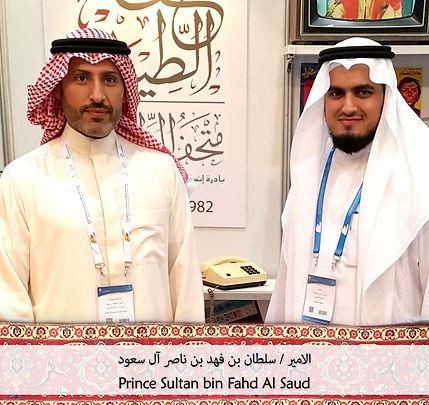 سلطان بن فهد متحف الطيبين
