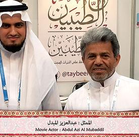 عبد العزيز المبدل متحف الطيبين