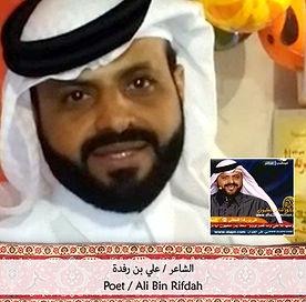 الشاعر علي بن رفدة