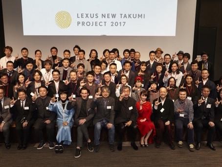LEXUS NEW TAKUMI PROJECT 2017
