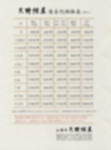 染糸代価格表(インターネット価格).png