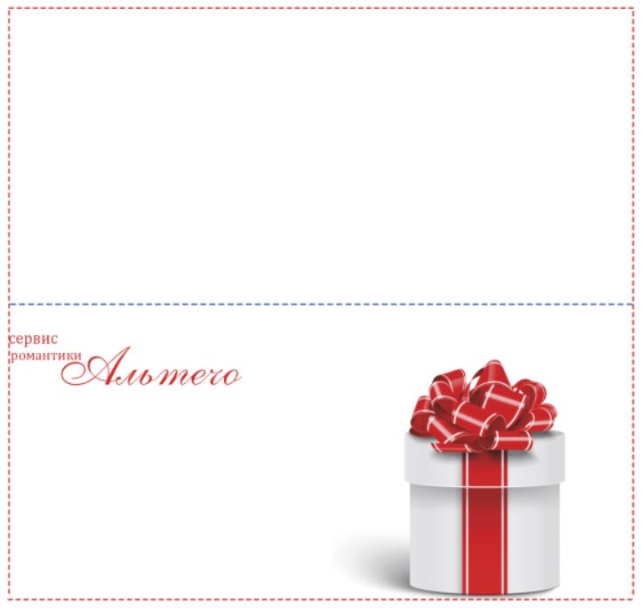 Открытка для подарочного сертификата Альтечо. Внешняя сторона