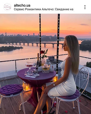 Альтечо свидание на крыше в Киеве