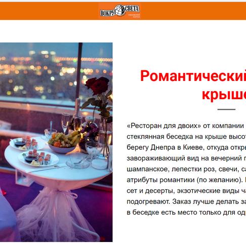 """Интернет журнал """"Вокруг Света"""" назвал нашу Зимнюю Беседку на Крыше одним из 6 мест для иде"""