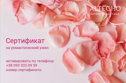 Подарочный сертификат на романтический ужин от Альтечо, Киев
